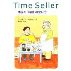 TIME SELLER 本当の「時間」の使い方/フェルナンド・トリアス・デベス(著者),田内志文(訳者)
