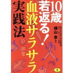 Yahoo!BOOKOFF Online ヤフー店10歳若返る!血液サラサラ実践法 ワニ文庫/横山泉(その他)