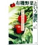 Yahoo! Yahoo!ショッピング(ヤフー ショッピング)有機野菜という選択 なぜ、いまオーガニックなのか?/西村晃(著者),三上美絵(著者),三上雅朗(著者)