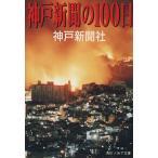 神戸新聞社の画像