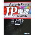 AsteriskでつくるIP電話システム―つくって、試して、楽しむIP電話 PCtoPCからIP‐PBXまで/高橋隆雄(著者)