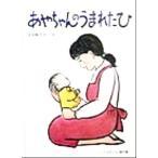あやちゃんのうまれたひ こどものとも傑作集/浜田桂子(著者)