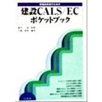 現場技術者のための 建設CALS/ECポケットブック/平岡成明(著者),菊川滋(その他)