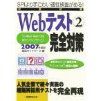 就職試験 Webテスト(2) TG‐WEB・Web‐CAB・WEBテスティングサービス完全対