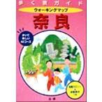 Yahoo!BOOKOFF Online ヤフー店「歩く旅ガイド」ウォーキングマップ奈良 歩いて楽しい42コース 歩く旅ガイド/旅行・レジャー・スポーツ(その他)