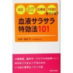 Yahoo!BOOKOFF Online ヤフー店血液サラサラ特効法101 血圧・コレステロール・血糖値・中性脂肪を下げる!/渡辺孝(その他)