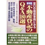 事項別不動産登記のQ&A180選 窓口の相談事例にみる/日本法令不動産登記研究会(編者)