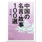 知っておきたい中国の名言・故事100選 PHP文庫/田川純三(著者)
