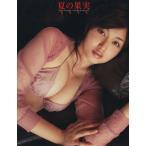夏、の、果、実、 橋本愛実写真集/橋本愛実(その他),Hashimoto Masashi(その他)