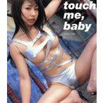 touch me,baby 小田有紗写真集/小田有紗(その他),三輪憲亮(その他)