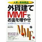 人気の金融商品 外貨建てMMFでお金を増やせ 元本割れなし、いつでも換金可能/鈴田孝史(著者)