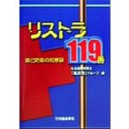 リストラ119番 自己防衛の知恵袋/社会保険労務士「高志会」グループ(編者)