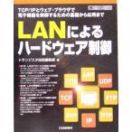 LANによるハ-ドウェア制御 TCP IPとウェブ ブラウザで電子機器を制御する   CQ出版 トランジスタ技術編集部