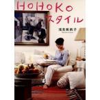 Yahoo!BOOKOFF Online ヤフー店HOHOKOスタイル/浅見帆帆子(著者)