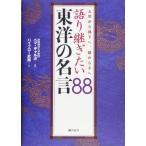 語り継ぎたい東洋の名言88 上司から部下へ、親から子へ/ハイブロー武蔵(著者),ペマ・ギャルポ(その他)