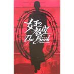 女王の教室The Book/日本テレビ(編者)