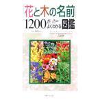 「花と木の名前」1200がよくわかる図鑑/阿武恒夫(その他)
