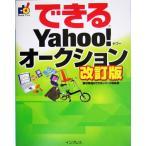 できる Yahoo オークション 改訂版  できるシリーズ