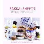ZAKKAとSWEETS 手作りお菓子をフランス雑貨に詰めてプレゼント/高橋里枝(その他)