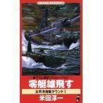 零艇雄飛す(1) 太平洋海戦ラウンド ワニ・ノベルスWani novels 太平洋海戦ラウンド1/米田淳一(著者)