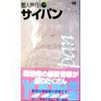 サイパン('98) 個人旅行3/昭文社(その他)