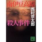 南伊豆高原殺人事件 講談社文庫/西村京太郎(著者)