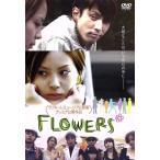 FLOWERS*/袴田吉彦/今宿麻美
