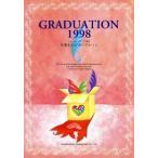 ニューミュージックで贈る 卒業生のピアノアルバム(1998)/ピアノスコア(その他)