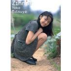 Zinnia 三津谷葉子写真集/三津谷葉子(その他),塚田和徳(その他)