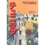 チュニジアガイドブック 楽天舎ブックス素晴らしい世界の国々 ガイドシリーズ2/旅行・レジャー・スポーツ(その他)