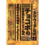 スクウェア公式 チョコボの不思議なダンジョン2 冒険好きの攻略本/趣味・就職ガイド・資格(その他)