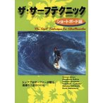 ザ・サーフテクニック(ショートボード編) トッププロサーファーが贈る、波乗り上達BOOK ザ・サーフテクニック/旅行・レジャー・スポーツ(その他)