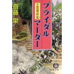 Yahoo!BOOKOFF Online ヤフー店ブライダル・マーダー 三日月の女 徳間文庫/斎藤栄(著者)