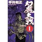 幻魔大戦(1) 幻魔宇宙 ASPECT NOVELS/平井和正(著者)