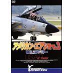 アメリカン・エアショー Vol.3 OCEANA AIRSHOW HIGHLIGHT/趣味・教養