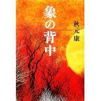 象の背中/秋元康【著】