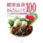 Yahoo!BOOKOFF Online ヤフー店健康血液かんたんレシピ100 きのことりんごでサラサラに/塩入公子【レシピ・調理】,山浦由郎【データ分析】