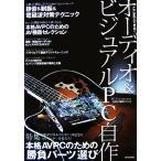 BOOKOFF Online ヤフー店で買える「ここまでできる!オーディオ&ビジュアルPC自作 こだわり自作シリーズ/PC Constructors編集部【編】」の画像です。価格は198円になります。
