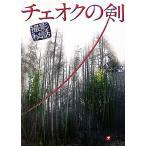 チェオクの剣 撮影秘話/イジェギュ【著】,田代親世【構成】
