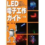 Yahoo!BOOKOFF Online ヤフー店LED電子工作ガイド きれい!たのしい!おもしろい!発光ダイオード!/加藤芳夫【著】