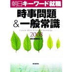 時事問題&一般常識 2008 朝日キーワード就職/朝日新聞社【編】