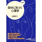 Yahoo!BOOKOFF Online ヤフー店自分に気づく心理学/加藤諦三【著】