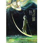 月の笛 文学の散歩道/武鹿悦子【作】,東逸子【絵】
