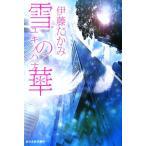 雪の華 ハルキ文庫/伊藤たかみ【著】