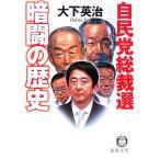 BOOKOFF Online ヤフー店で買える「自民党総裁選 暗闘の歴史 徳間文庫/大下英治【著】」の画像です。価格は108円になります。