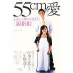 55cmの愛 わたしは夢をかなえた「親指姫」/ユンソナ【著】,清水由希子【訳】