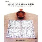 はじめての太糸レース編み life with crochet lace/雄鷄社【編】