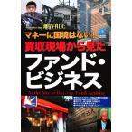 BOOKOFF Online ヤフー店で買える「買収現場から見たファンド・ビジネス マネーに国境はない! 光文社ペーパーバックス/瀬谷和正【著】」の画像です。価格は99円になります。