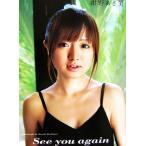 See you again 紺野あさ美写真集/紺野