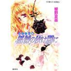 薔薇の灰は闇に ガイユの書 コバルト文庫/響野夏菜【著】